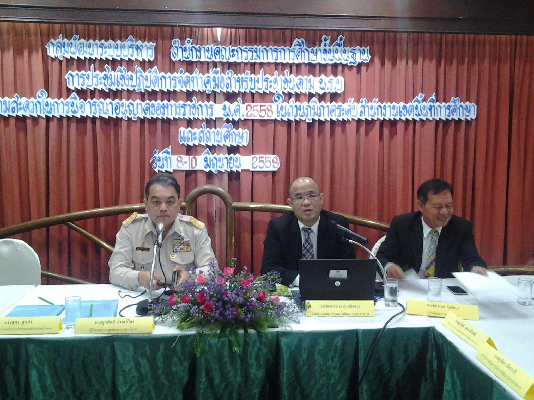 การประชุมเชิงปฏิบัติการจัดทำคู่มือสำหรับประชาชนตาม พ.ร.บ.การอำนวยความสะดวกในการพิจารณาอนุญาต พ.ศ.2558 ในส่วนภูมิภาคระดับสำนักงานเขตและสถานศึกษา ระหว่างวันที่ 8 – 10 มิถุนายน 2558 ณ โรงแรมทองธารา กรุงเทพมหานคร